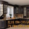 Акция на заказ мебели от Студии Рим